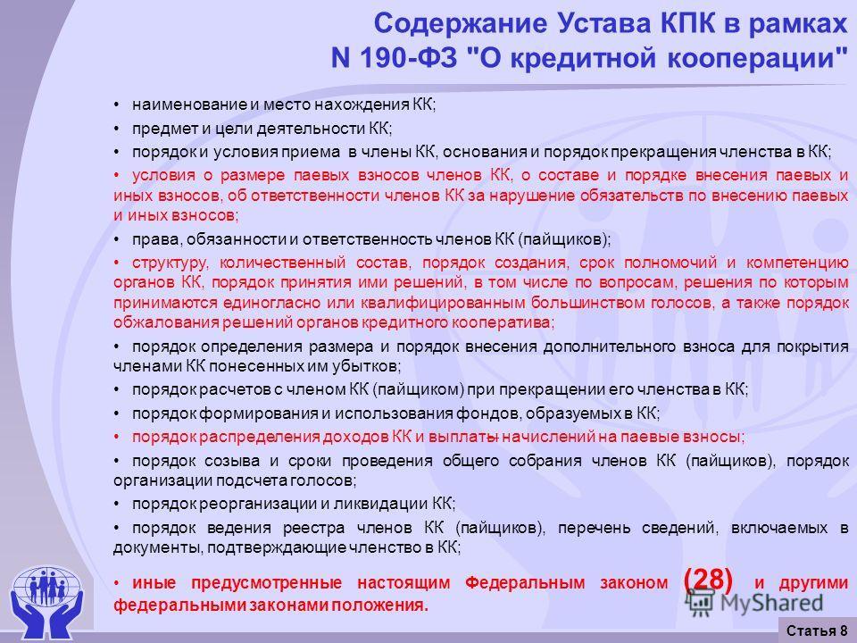 Содержание Устава КПК в рамках N 190-ФЗ