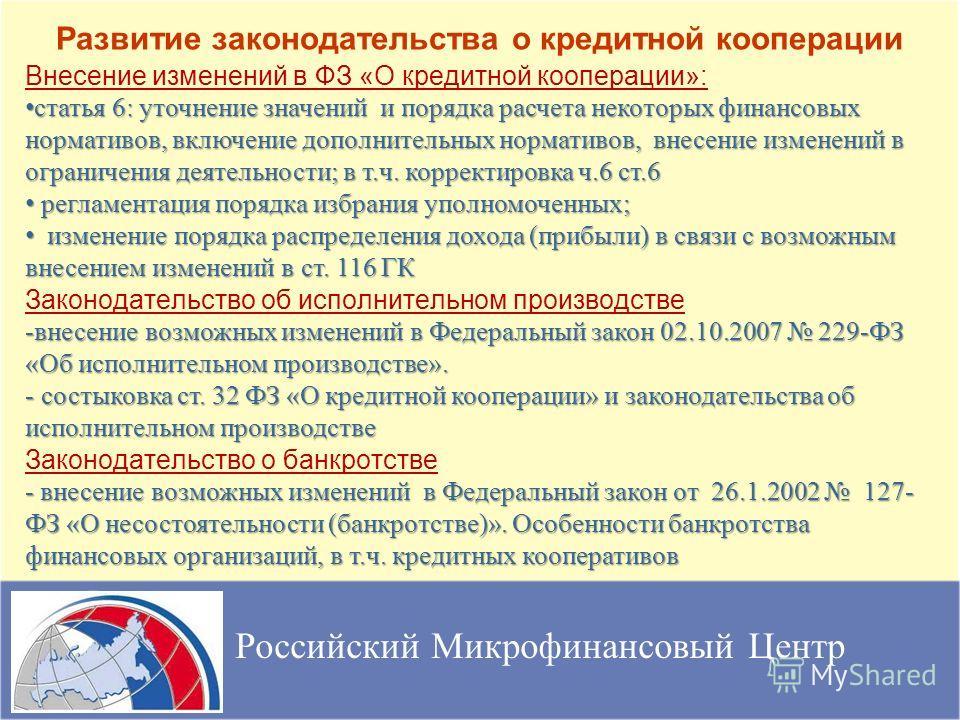 Развитие законодательства о кредитной кооперации Российский Микрофинансовый Центр Внесение изменений в ФЗ «О кредитной кооперации»: статья 6: уточнение значений и порядка расчета некоторых финансовых нормативов, включение дополнительных нормативов, в