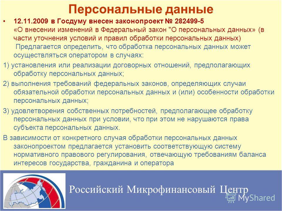 Персональные данные 12.11.2009 в Госдуму внесен законопроект 282499-5 «О внесении изменений в Федеральный закон