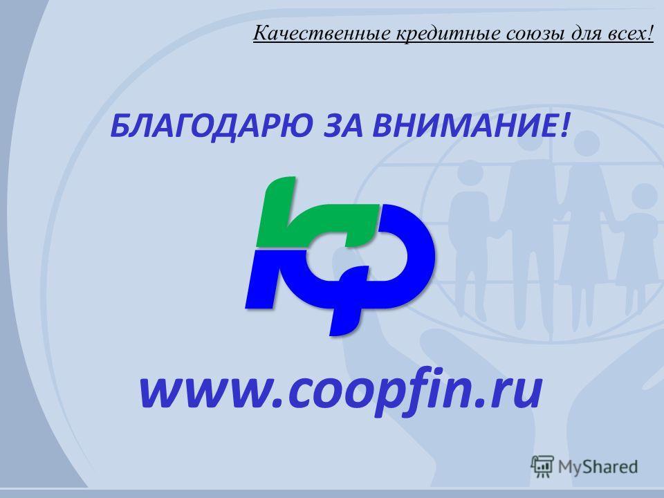 Качественные кредитные союзы для всех! БЛАГОДАРЮ ЗА ВНИМАНИЕ! www.coopfin.ru
