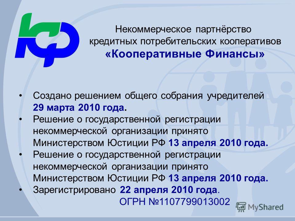 Создано решением общего собрания учредителей 29 марта 2010 года. Решение о государственной регистрации некоммерческой организации принято Министерством Юстиции РФ 13 апреля 2010 года. Зарегистрировано 22 апреля 2010 года. ОГРН 1107799013002 Некоммерч