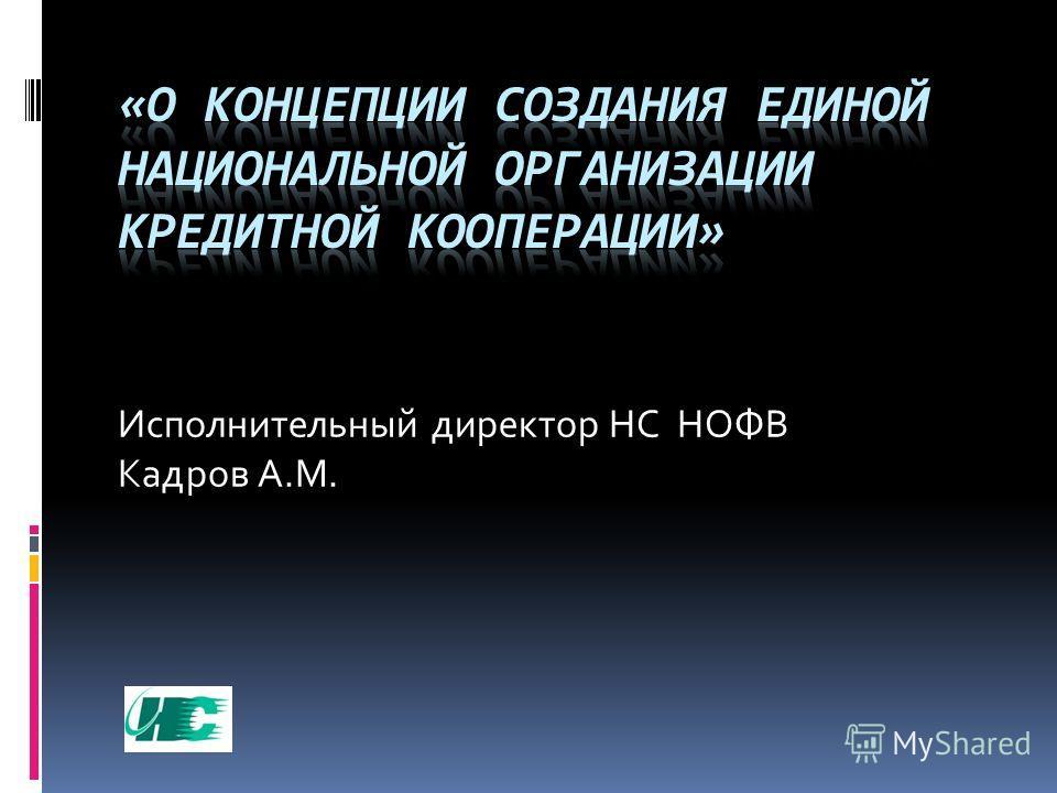 Исполнительный директор НС НОФВ Кадров А.М.