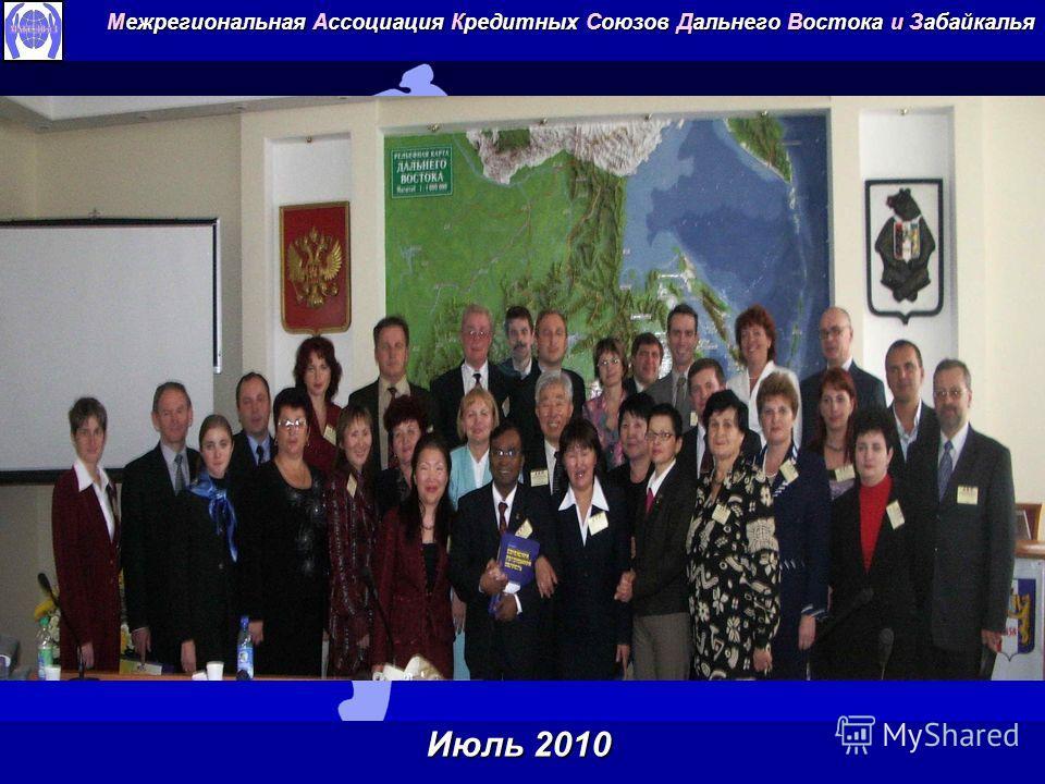 Межрегиональная Ассоциация Кредитных Союзов Дальнего Востока и Забайкалья Июль 2010