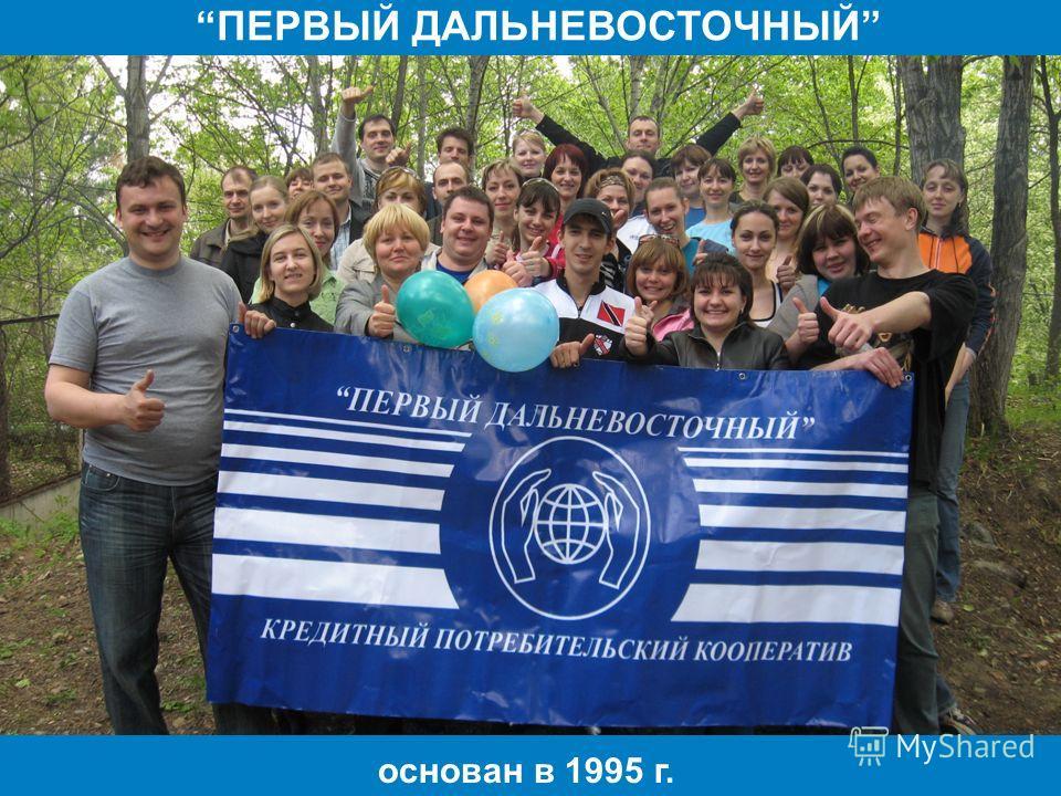 Дальневосточный кредитный потребительский кооператив контантиновский ростовской получить кредит