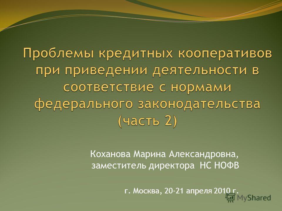 Коханова Марина Александровна, заместитель директора НС НОФВ г. Москва, 20-21 апреля 2010 г.