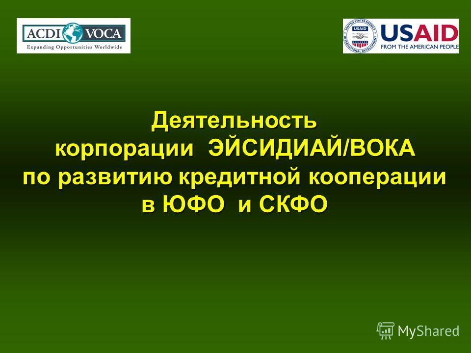 Деятельность корпорации ЭЙСИДИАЙ/ВОКА по развитию кредитной кооперации в ЮФО и СКФО