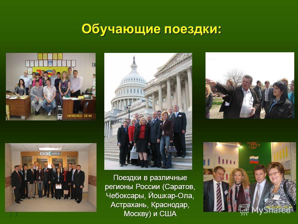 11 Обучающие поездки: Поездки в различные регионы России (Саратов, Чебоксары, Йошкар-Ола, Астрахань, Краснодар, Москву) и США