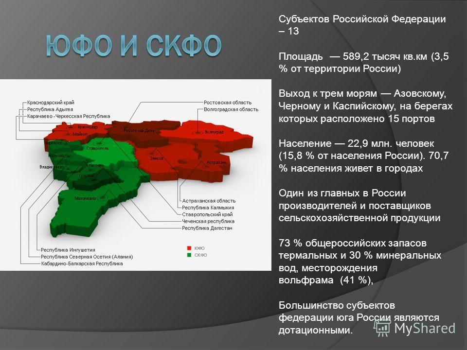 Субъектов Российской Федерации – 13 Площадь 589,2 тысяч кв.км (3,5 % от территории России) Выход к трем морям Азовскому, Черному и Каспийскому, на берегах которых расположено 15 портов Население 22,9 млн. человек (15,8 % от населения России). 70,7 %