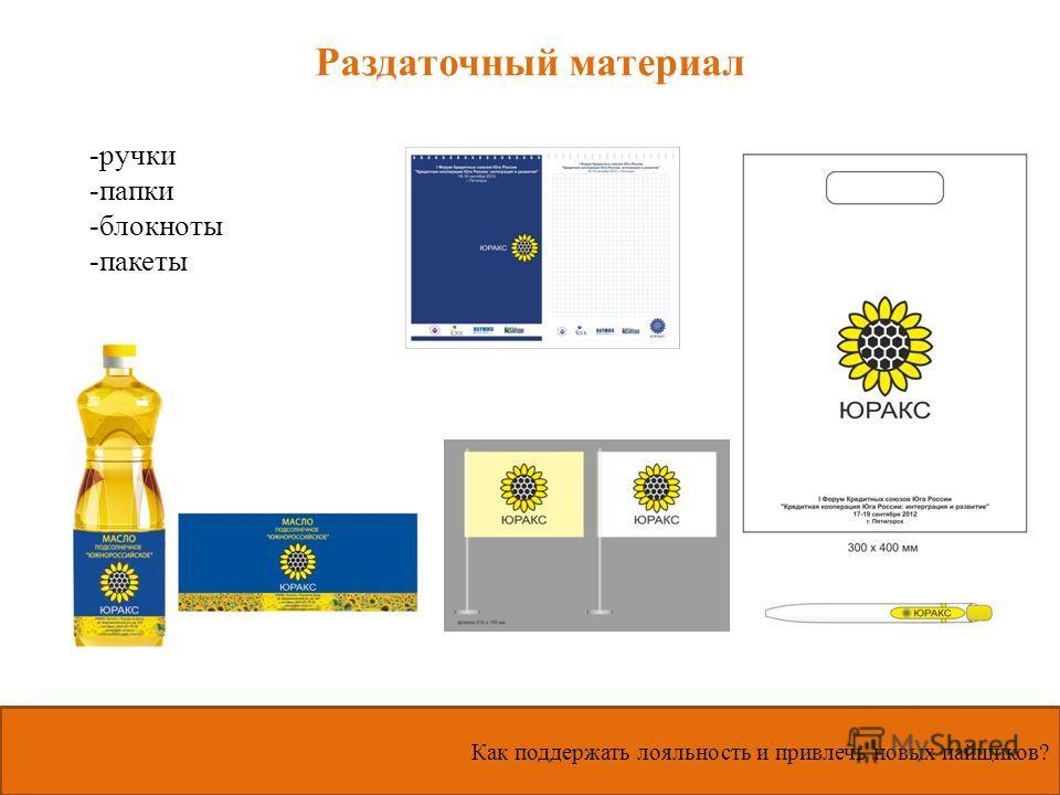 -ручки -папки -блокноты -пакеты Раздаточный материал Как поддержать лояльность и привлечь новых пайщиков?