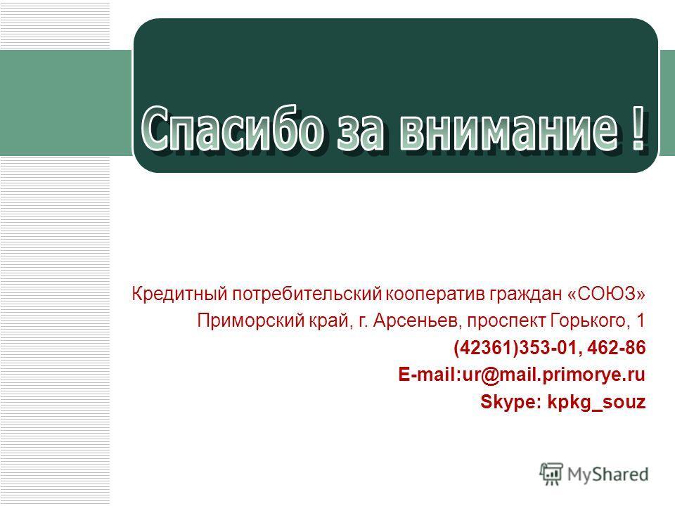 Кредитный потребительский кооператив граждан «СОЮЗ» Приморский край, г. Арсеньев, проспект Горького, 1 (42361)353-01, 462-86 E-mail:ur@mail.primorye.ru Skype: kpkg_souz