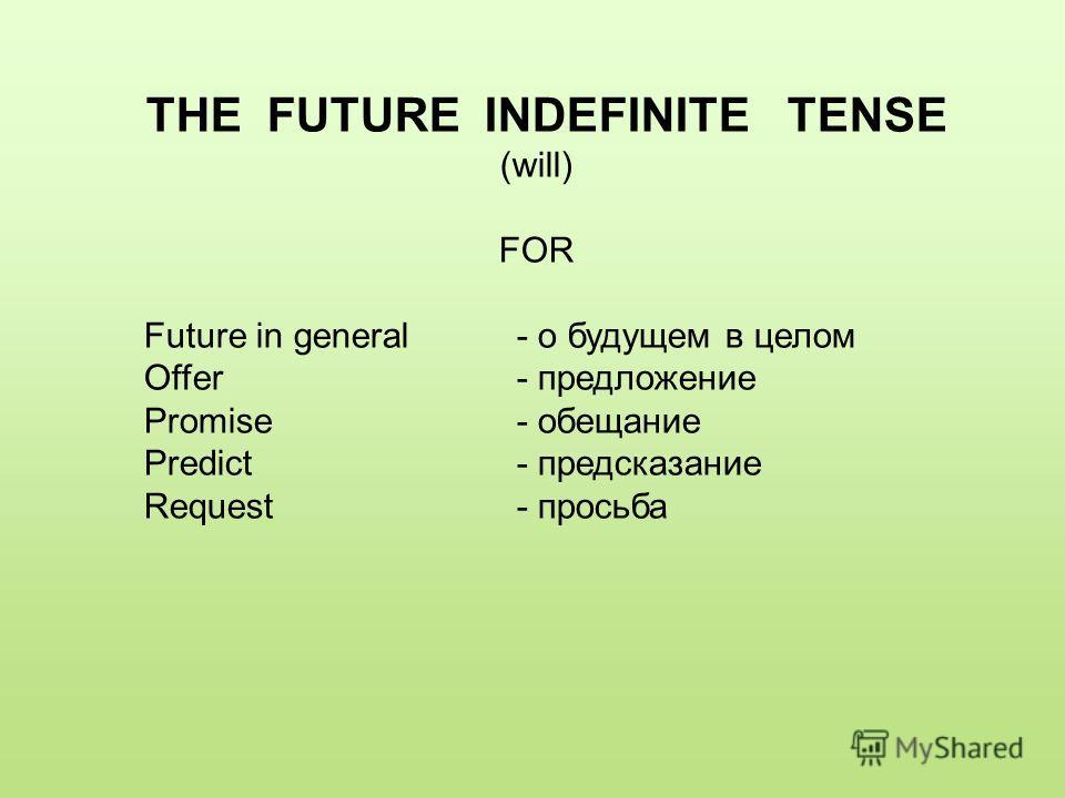 THE FUTURE INDEFINITE TENSE (will) FOR Future in general- о будущем в целом Оffer - предложение Promise - обещание Predict - предсказание Request - просьба