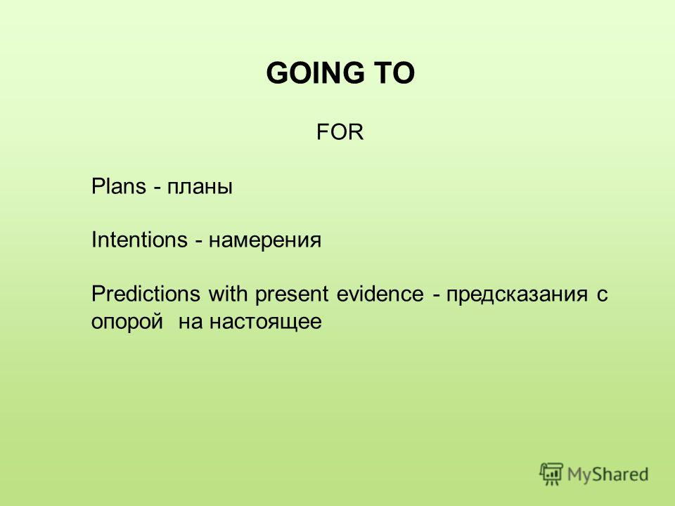 GOING TO FOR Plans - планы Intentions - намерения Predictions with present evidence - предсказания с опорой на настоящее