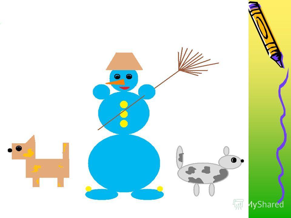 Запусти Paint. Установи размер страницы 800 на 800 пикселей («Рисунок» - «Атрибуты»). Нарисуйте изображение снеговика и его друзей – собачку и кошечку, используя графические примитивы. Сохрани документ в свою папку.