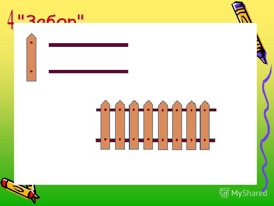 Запусти Paint. Установи размер страницы 600 на 400 пикселей («Рисунок» - «Атрибуты»). Используя многоугольник с заливкой и цветной границей нарисуй одну дощечку для забора. Круглой маленькой кистью «набей» два гвоздя. Затем нарисуй два параллельных б
