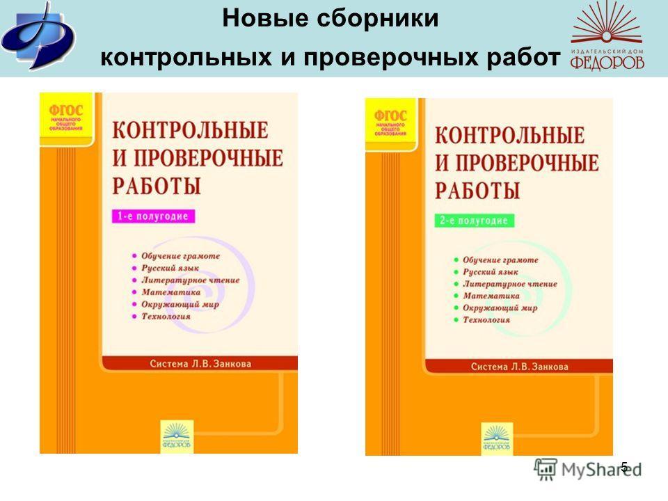 Новые сборники контрольных и проверочных работ 5