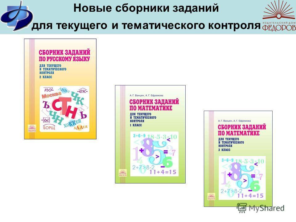 Новые сборники заданий для текущего и тематического контроля