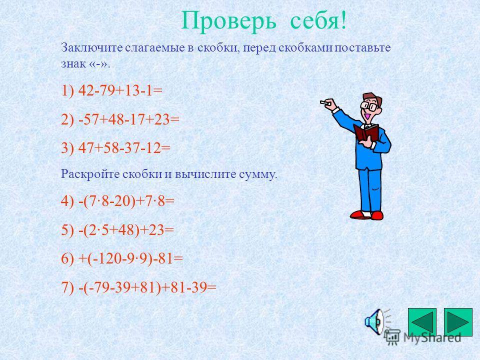 Заключите слагаемые в скобки и поставьте перед ними знак «-». Задание 4. 1) -79+11= 2) 79-48+15-8= 3) 43+59-35-11= 4) -56+38-12+100= 5) -43-59+35+11=