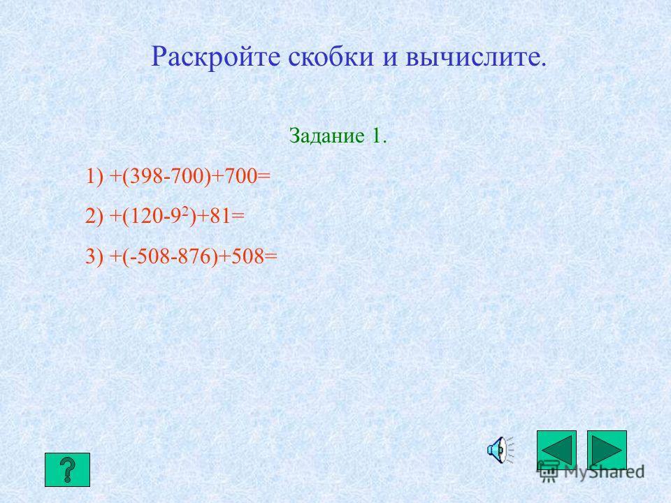 Правило. Если сумма заключена в скобки, перед которыми стоит знак «+», то при раскрытии скобок знаки слагаемых оставляют без изменения. +(а-b-с)= а-b-с +(-а+b+с)= -а+b+с Примеры. 1) +(725-652)+652= 725-652+652=725 2) +(154-7 2 )+49= 154-49+49=154