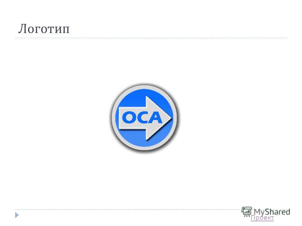 Логотип Проект