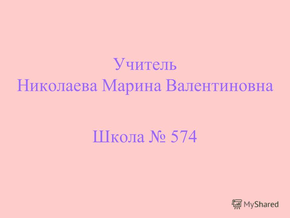 Учитель Николаева Марина Валентиновна Школа 574