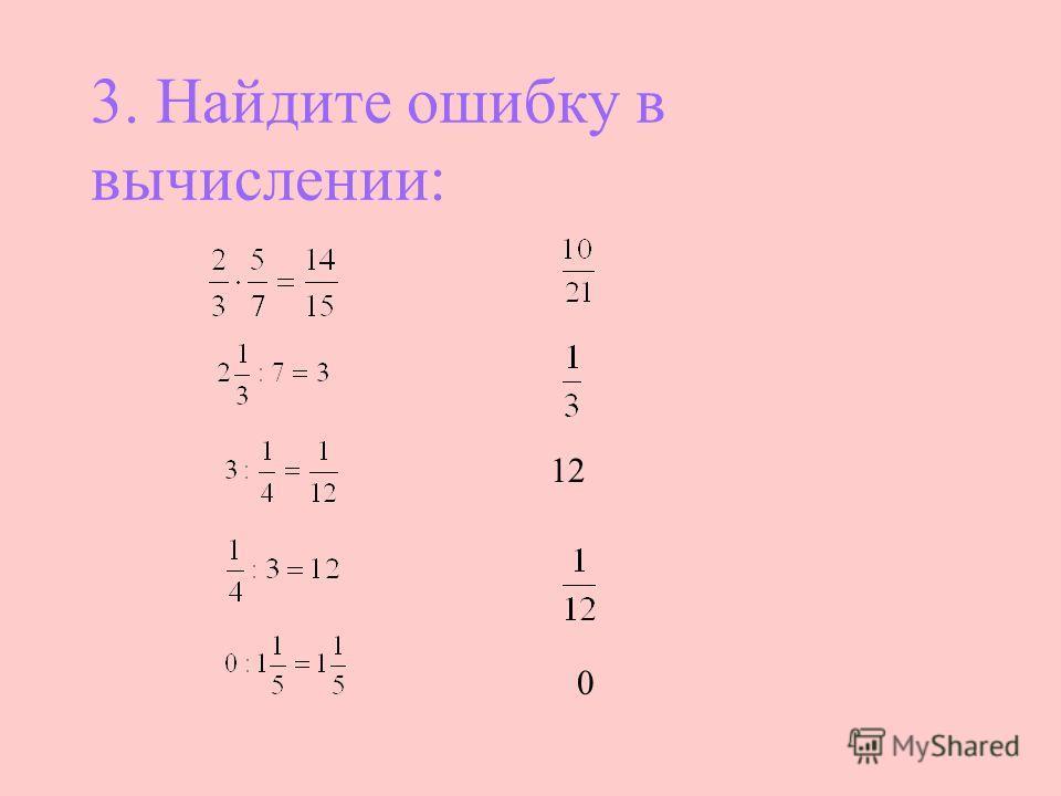 3. Найдите ошибку в вычислении: 12 0