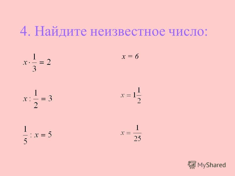 4. Найдите неизвестное число: x = 6