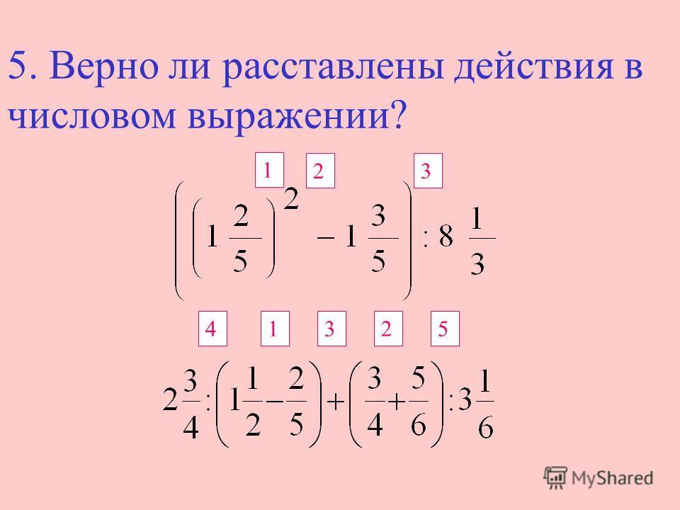 5. Верно ли расставлены действия в числовом выражении? 1 23 12345