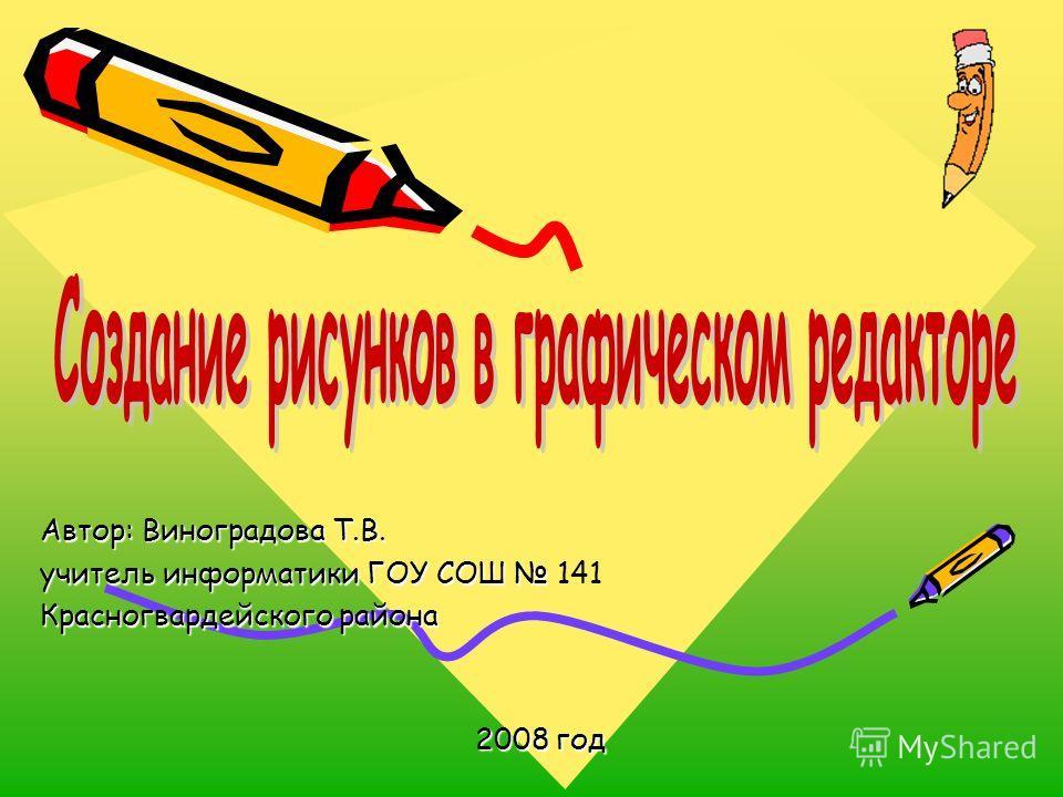 Автор: Виноградова Т.В. учитель информатики ГОУ СОШ учитель информатики ГОУ СОШ 141 Красногвардейского района 2008 год