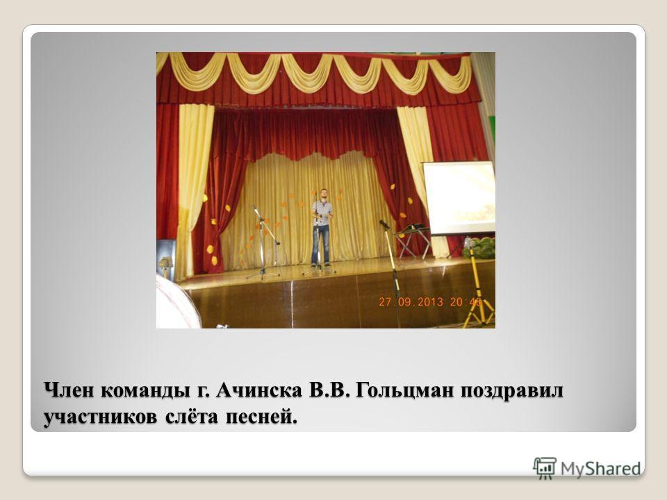 Член команды г. Ачинска В.В. Гольцман поздравил участников слёта песней.