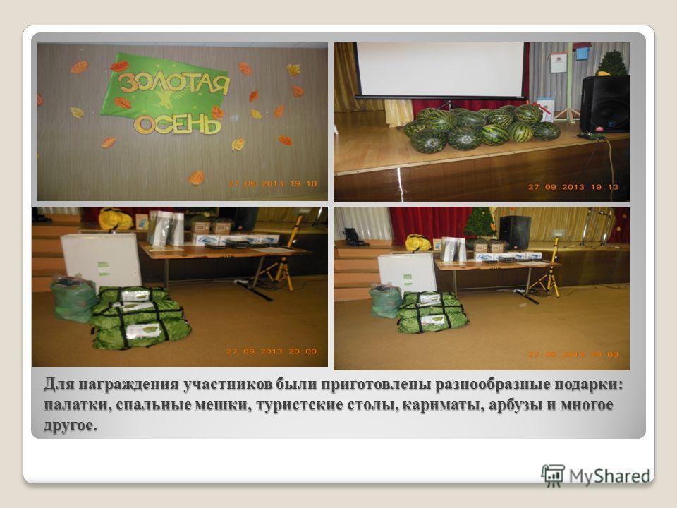 Для награждения участников были приготовлены разнообразные подарки: палатки, спальные мешки, туристские столы, кариматы, арбузы и многое другое.