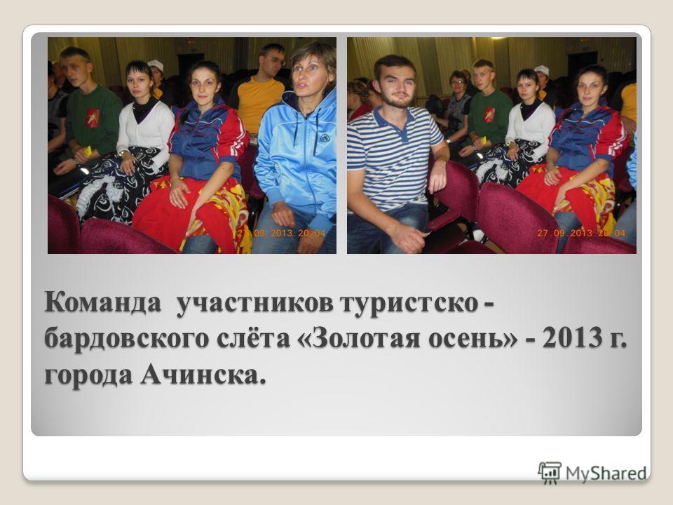 Команда участников туристско - бардовского слёта «Золотая осень» - 2013 г. города Ачинска.