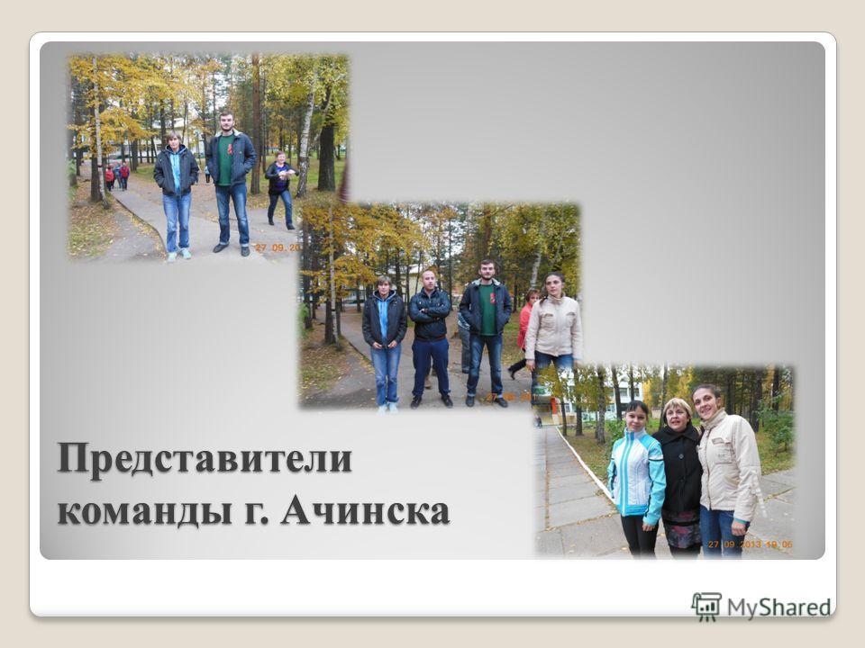 Представители команды г. Ачинска