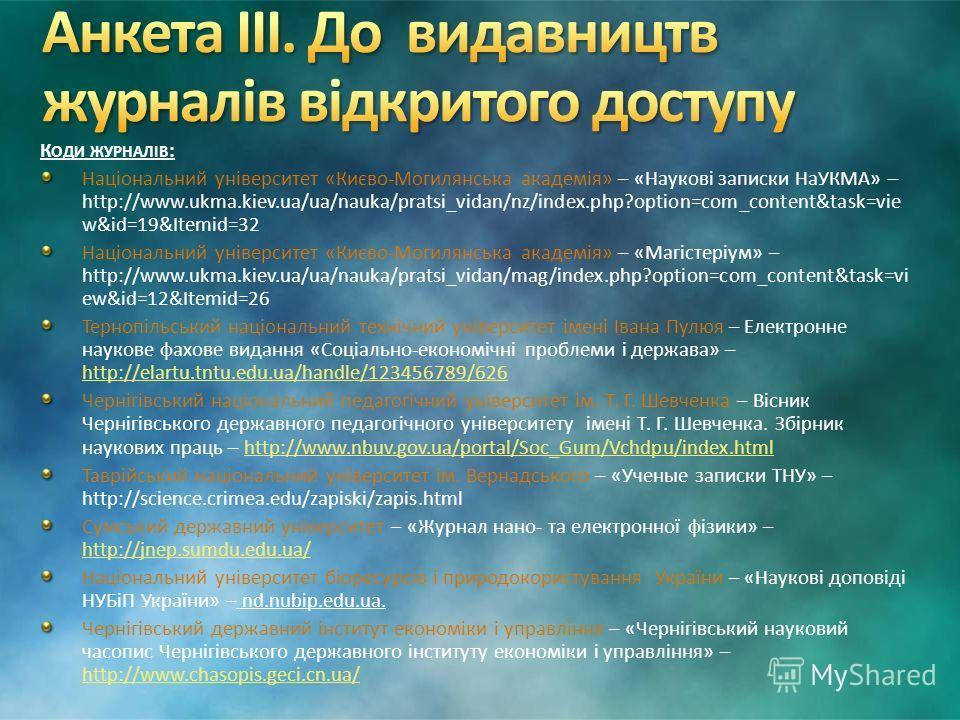 К ОДИ ЖУРНАЛІВ : Національний університет «Києво-Могилянська академія» – «Наукові записки НаУКМА» – http://www.ukma.kiev.ua/ua/nauka/pratsi_vidan/nz/index.php?option=com_content&task=vie w&id=19&Itemid=32 Національний університет «Києво-Могилянська а