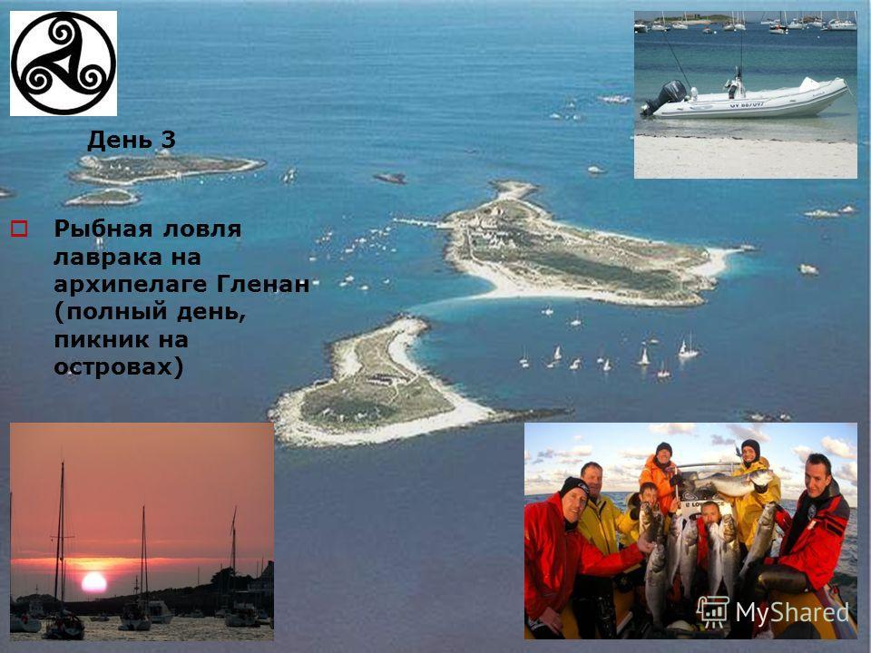 День 3 Рыбная ловля лаврака на архипелаге Гленан (полный день, пикник на островах)