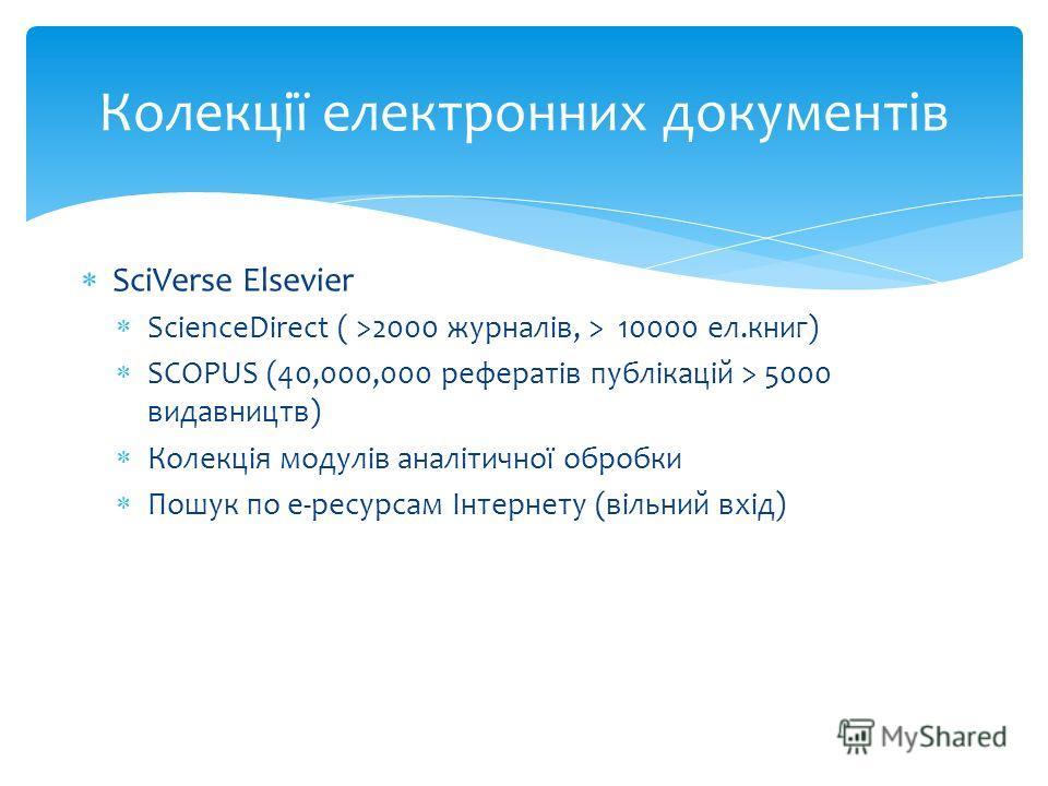 SciVerse Elsevier ScienceDirect ( >2000 журналів, > 10000 ел.книг) SCOPUS (40,000,000 рефератів публікацій > 5000 видавництв) Колекція модулів аналітичної обробки Пошук по е-ресурсам Інтернету (вільний вхід) Колекції електронних документів