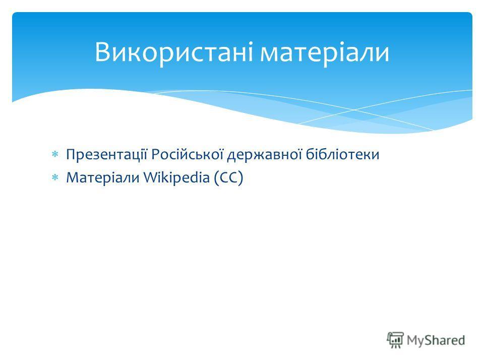 Презентації Російської державної бібліотеки Матеріали Wikipedia (CC) Використані матеріали