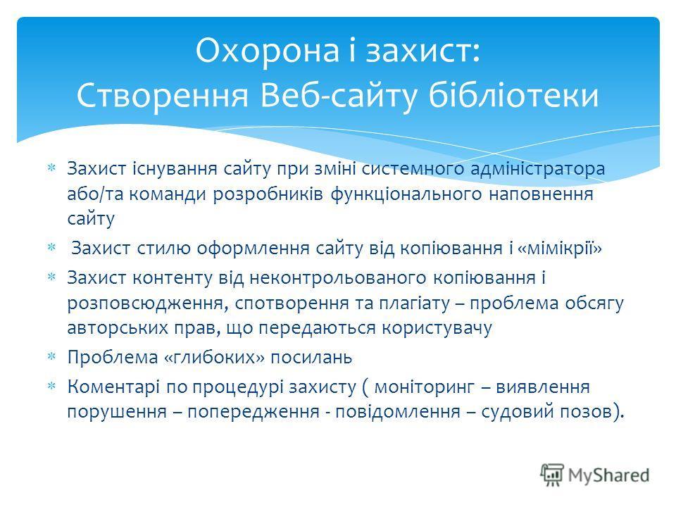 Захист існування сайту при зміні системного адміністратора або/та команди розробників функціонального наповнення сайту Захист стилю оформлення сайту від копіювання і «мімікрії» Захист контенту від неконтрольованого копіювання і розповсюдження, спотво