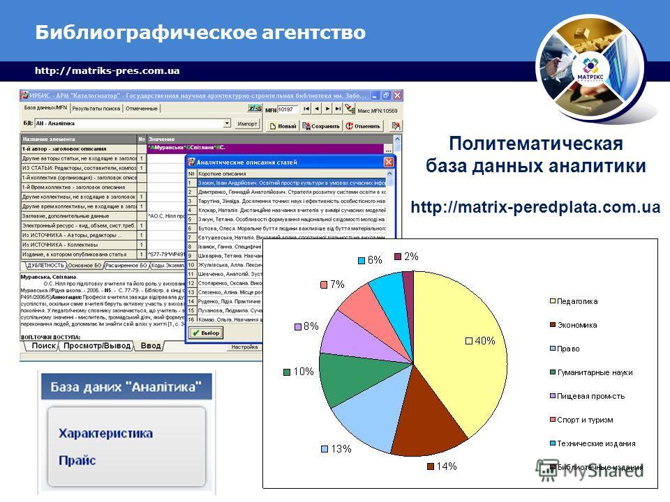 Библиографическое агентство http://matriks-pres.com.ua Политематическая база данных аналитики http://matrix-peredplata.com.ua