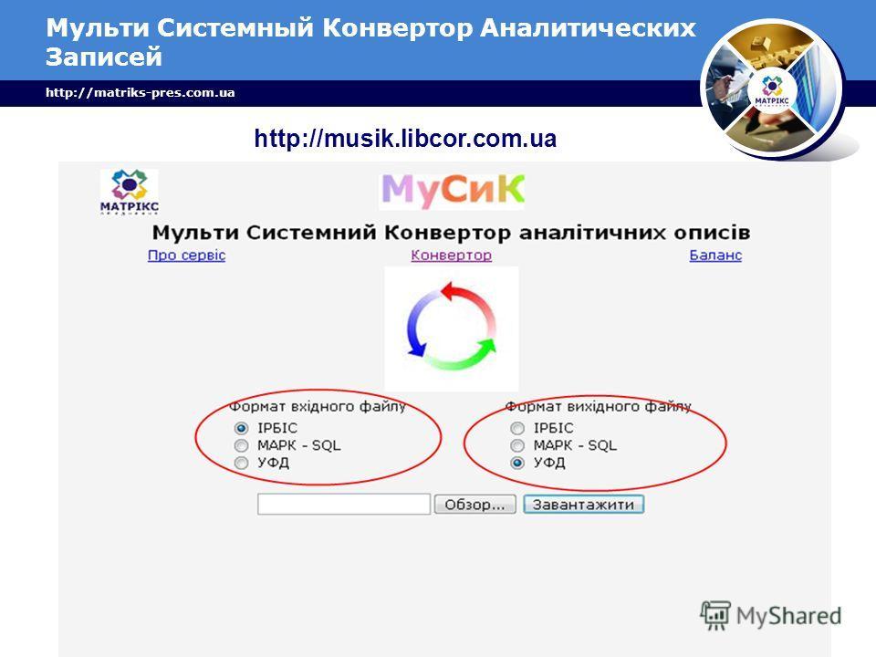 Мульти Системный Конвертор Аналитических Записей http://matriks-pres.com.ua http://musik.libcor.com.ua