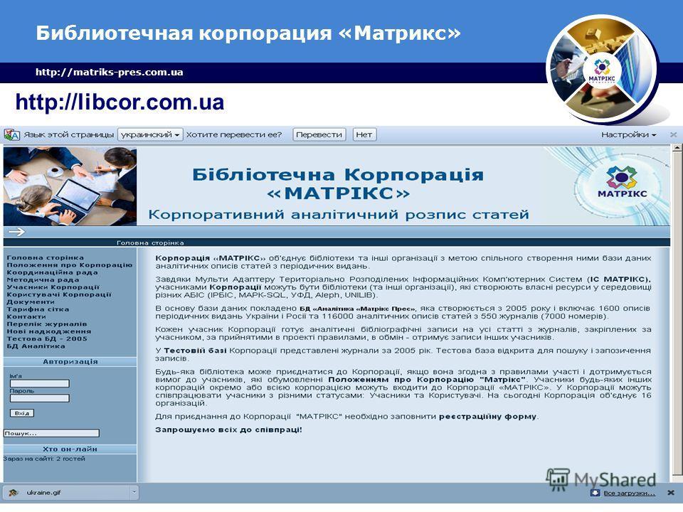 Библиотечная корпорация «Матрикс» http://matriks-pres.com.ua http://libcor.com.ua