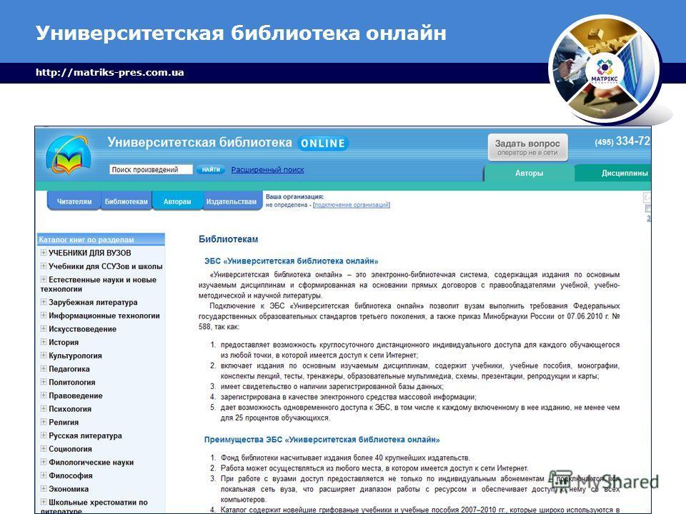 Университетская библиотека oнлайн http://matriks-pres.com.ua