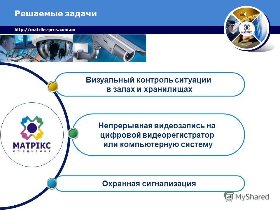 Решаемые задачи http://matriks-pres.com.ua Охранная сигнализация Непрерывная видеозапись на цифровой видеорегистратор или компьютерную систему Визуальный контроль ситуации в залах и хранилищах