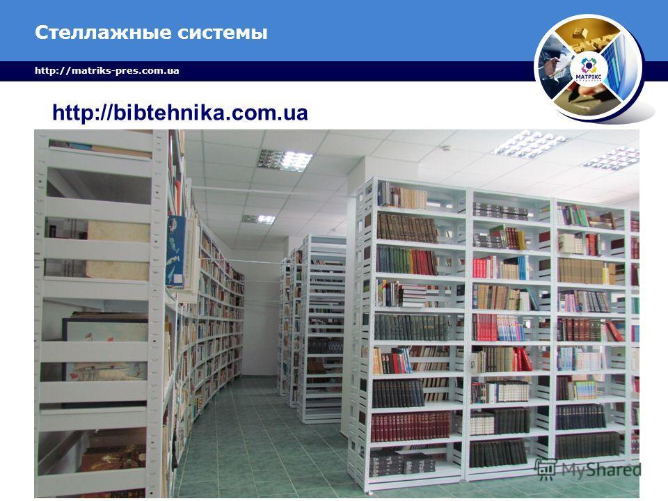 Стеллажные системы http://matriks-pres.com.ua http://bibtehnika.com.ua