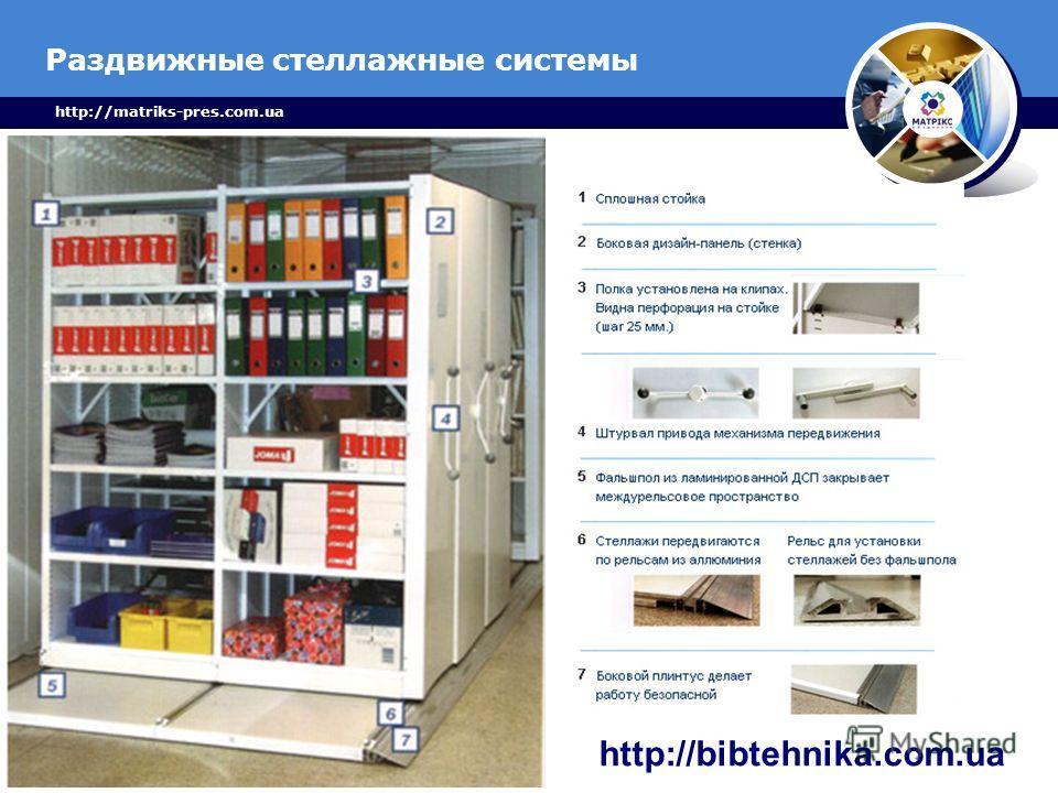 http://matriks-pres.com.ua Раздвижные стеллажные системы http://bibtehnika.com.ua