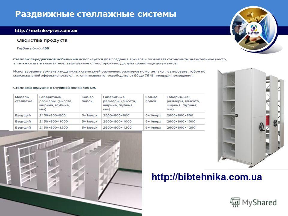 Раздвижные стеллажные системы http://matriks-pres.com.ua http://bibtehnika.com.ua