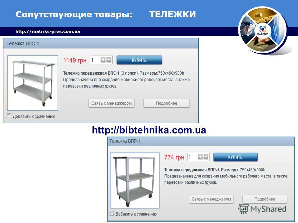 Сопутствующие товары: ТЕЛЕЖКИ http://matriks-pres.com.ua http://bibtehnika.com.ua