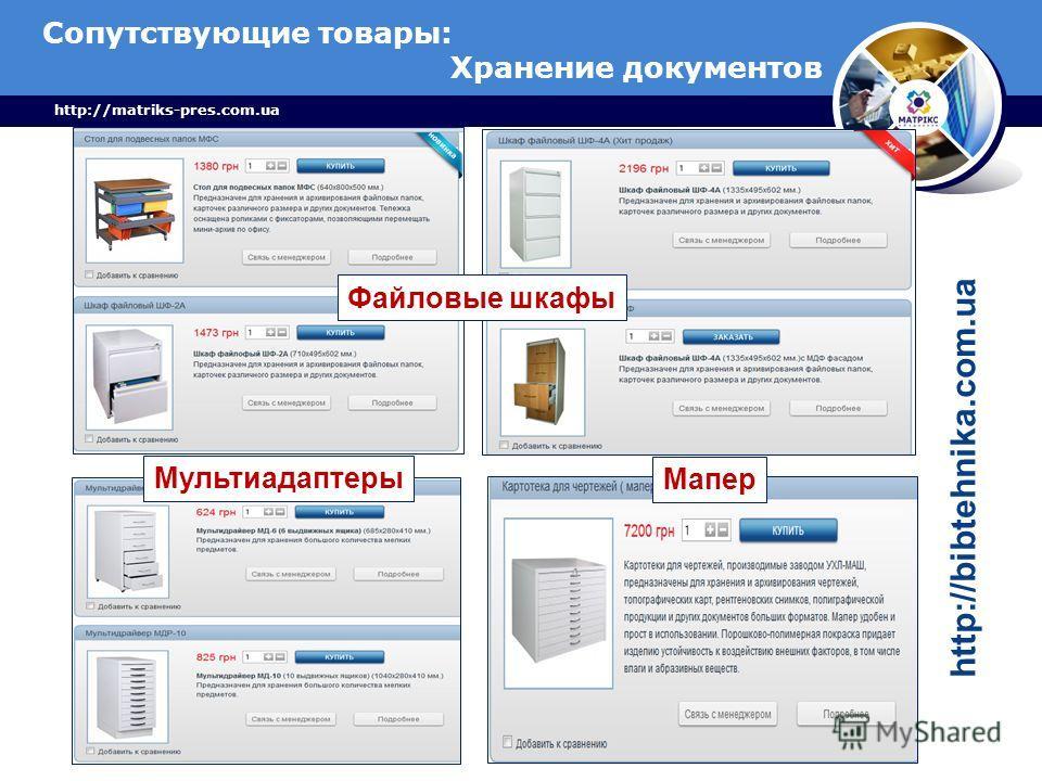 Сопутствующие товары: Хранение документов http://matriks-pres.com.ua http://bibtehnika.com.ua Файловые шкафы Мультиадаптеры Мапер