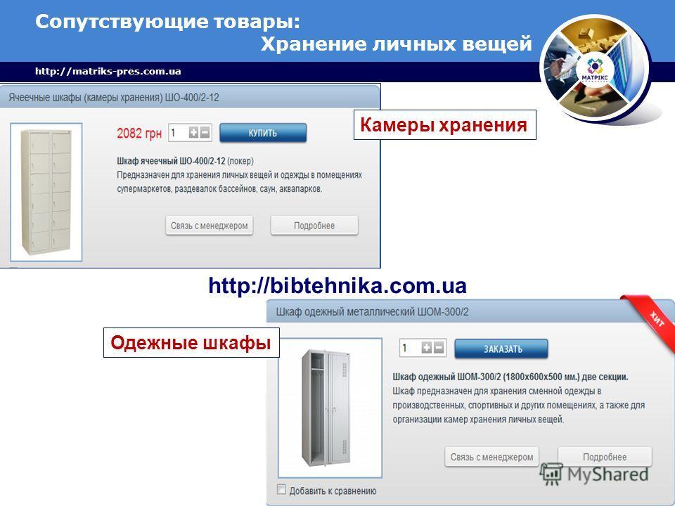 Сопутствующие товары: Хранение личных вещей http://matriks-pres.com.ua Камеры хранения Одежные шкафы http://bibtehnika.com.ua