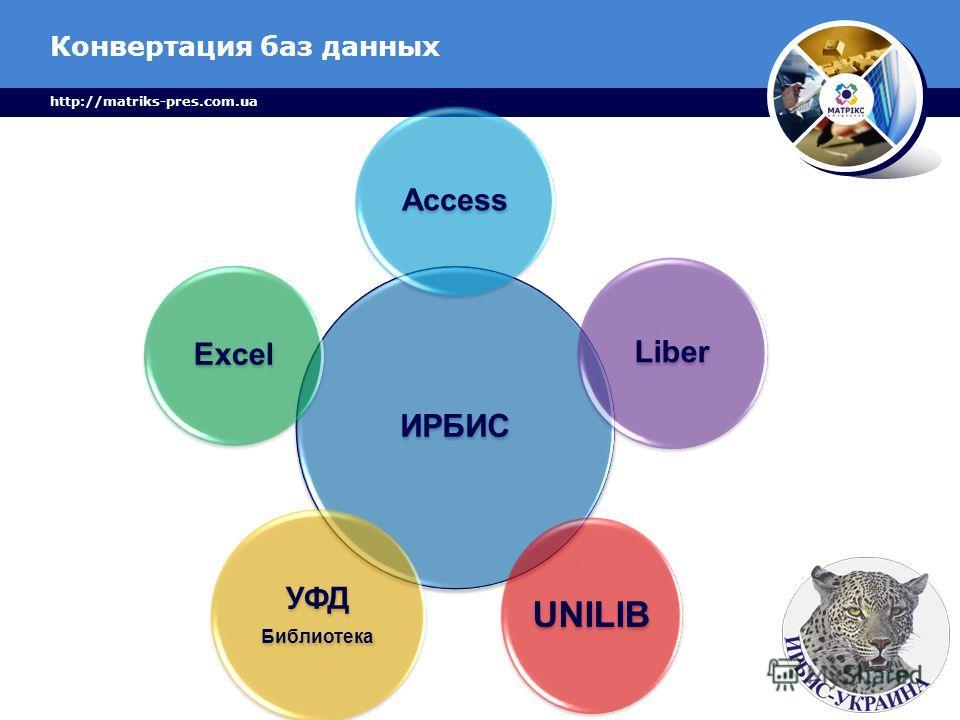 Конвертация баз данных http://matriks-pres.com.ua