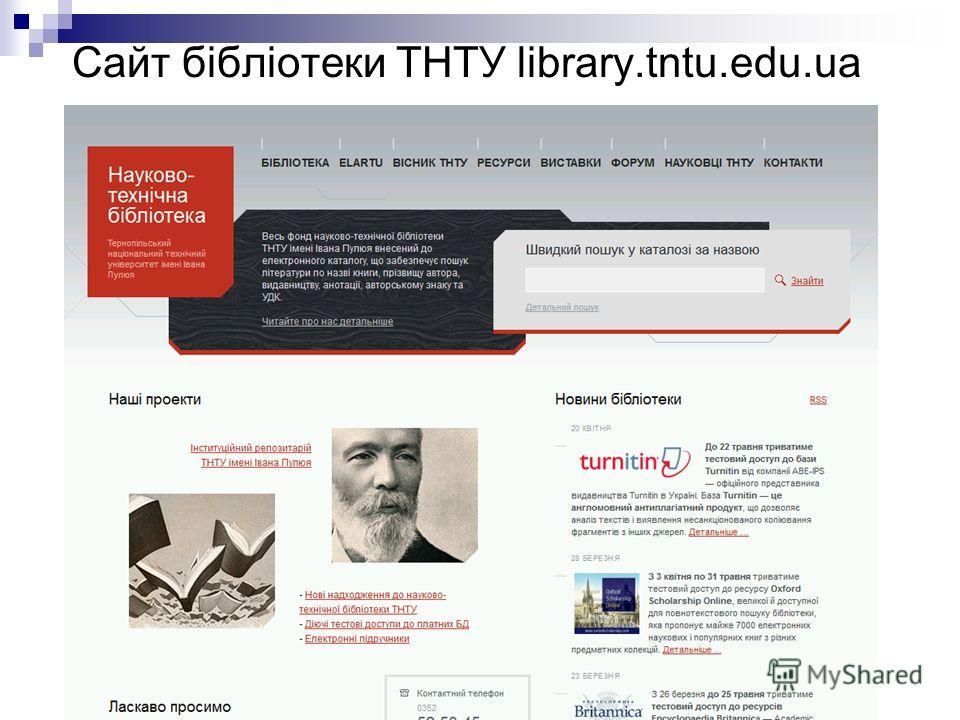 Сайт бібліотеки ТНТУ library.tntu.edu.ua
